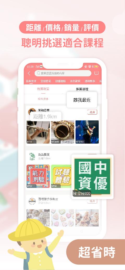 210306_TeaClass_APP上架介紹圖_android-03