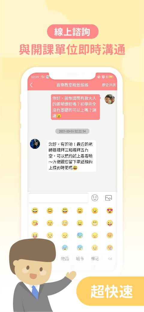 210306_TeaClass_APP上架介紹圖_android-05
