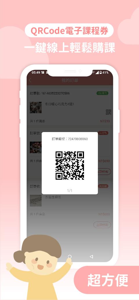 210306_TeaClass_APP上架介紹圖_android-06