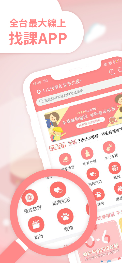 210306_TeaClass_APP上架介紹圖_android_工作區域 1